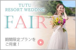 RESORT WEDDING
