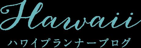 ハワイプランナーブログ