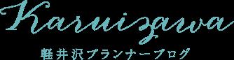 軽井沢プランナーブログ