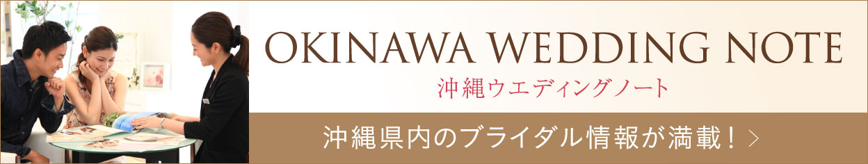 OKINAWA WEDDING NOTE